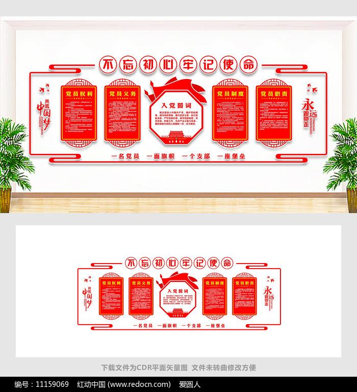 党员会议室党建文化墙图片