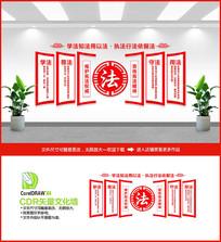 党政机关法治宣传标语文化墙