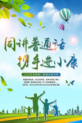 大气2020推广普通话宣传周活动海报
