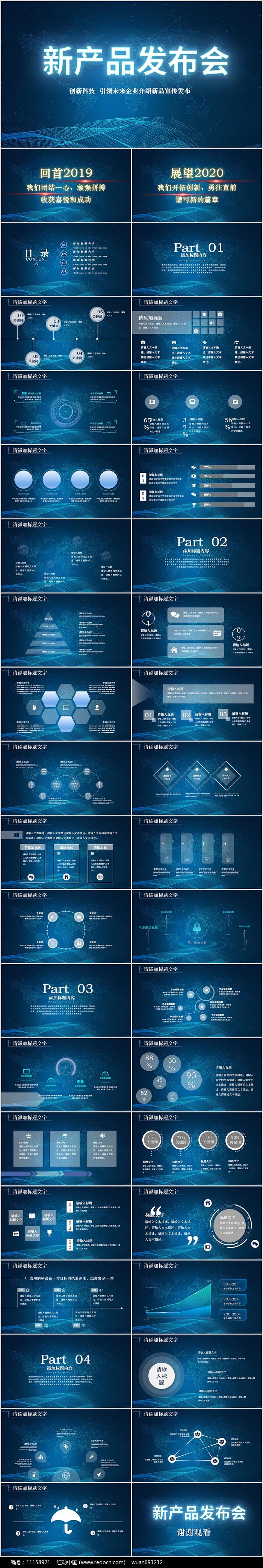 大气科技新产品发布PPT模板图片