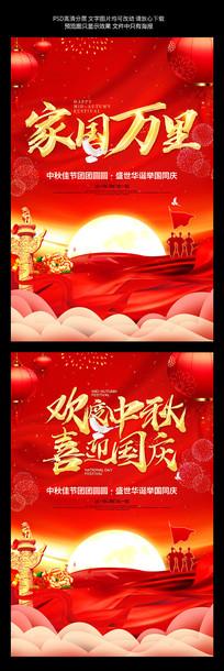大气喜迎中秋欢度国庆海报设计
