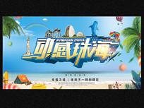 动感珠海城市旅游户外广告