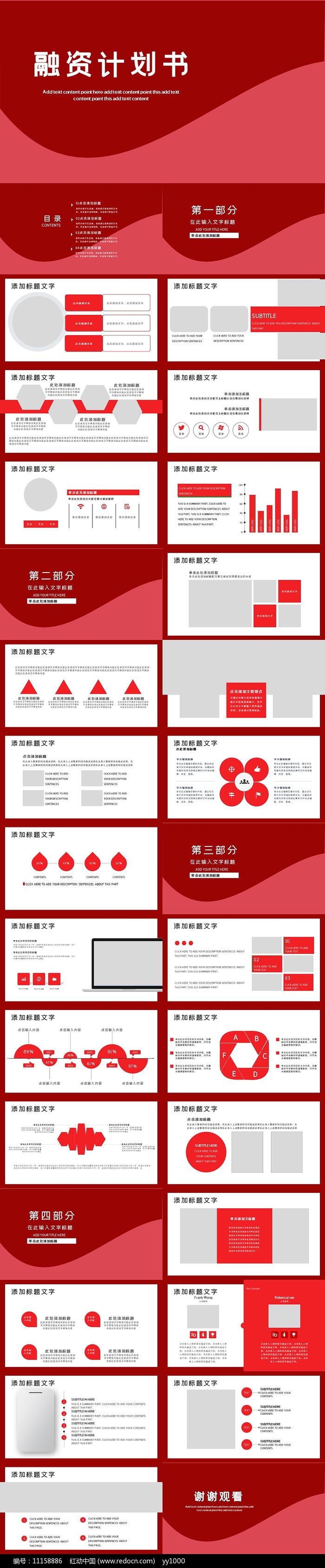 高端霸气项目创业融资计划书PPT模板图片