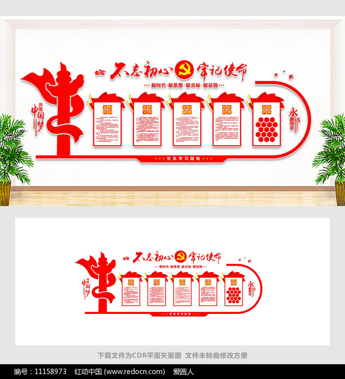 共筑中国梦党建文化墙图片
