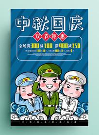 国庆节中秋节双节海报