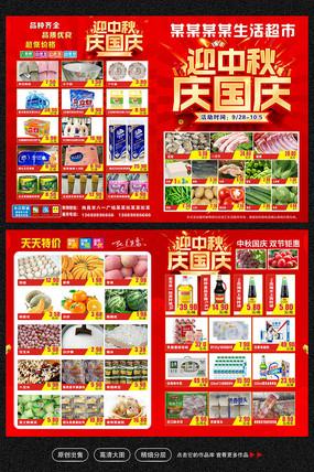 紅色中秋國慶DM單頁宣傳單