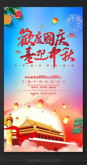 欢度国庆喜迎中秋节日活动海报