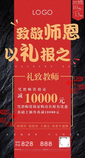 教师节房地产海报