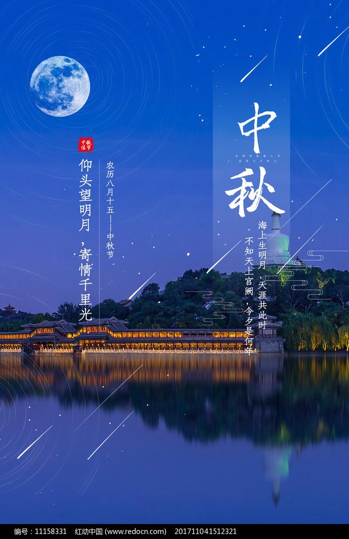 蓝色简约中秋节海报图片