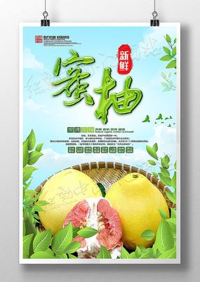 绿色清新新鲜蜜柚柚子海报