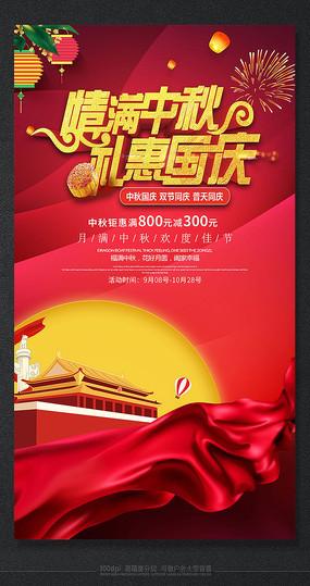 情满中秋礼惠国庆节日宣传海报