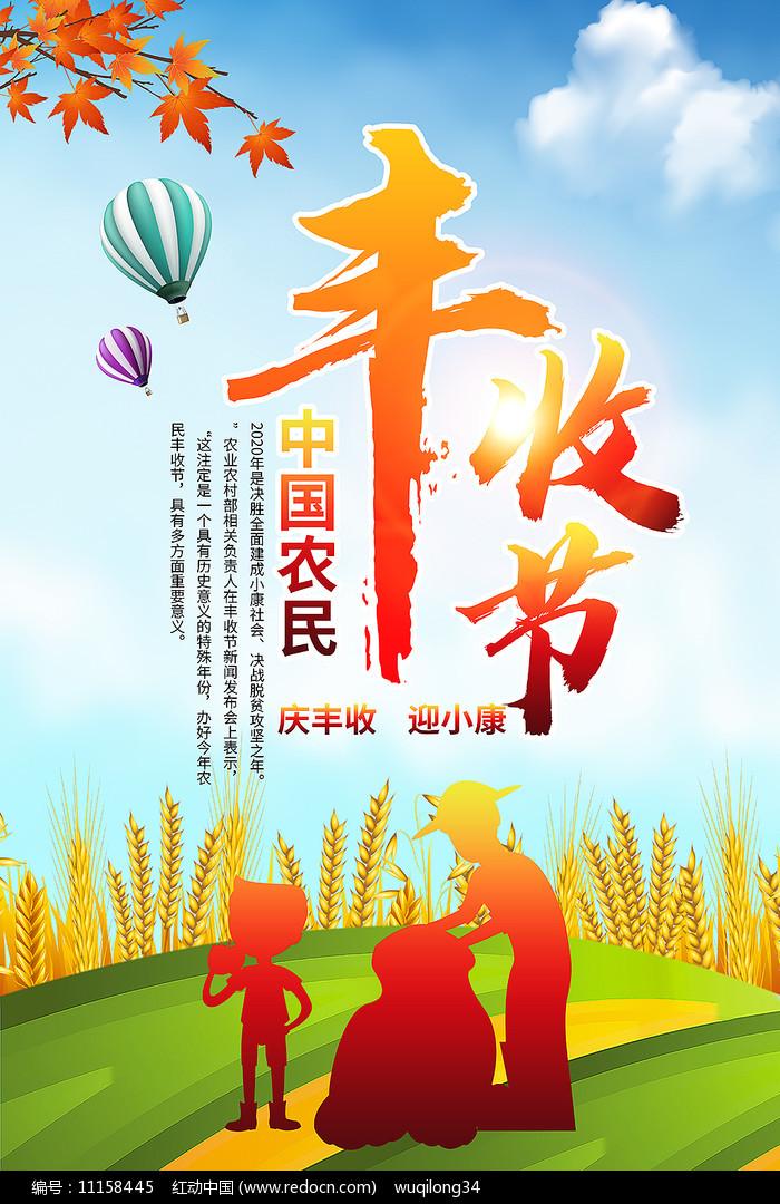 清新大气中国农民丰收节海报设计图片