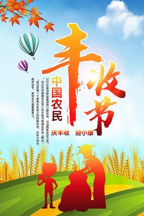 清新大气中国农民丰收节海报设计