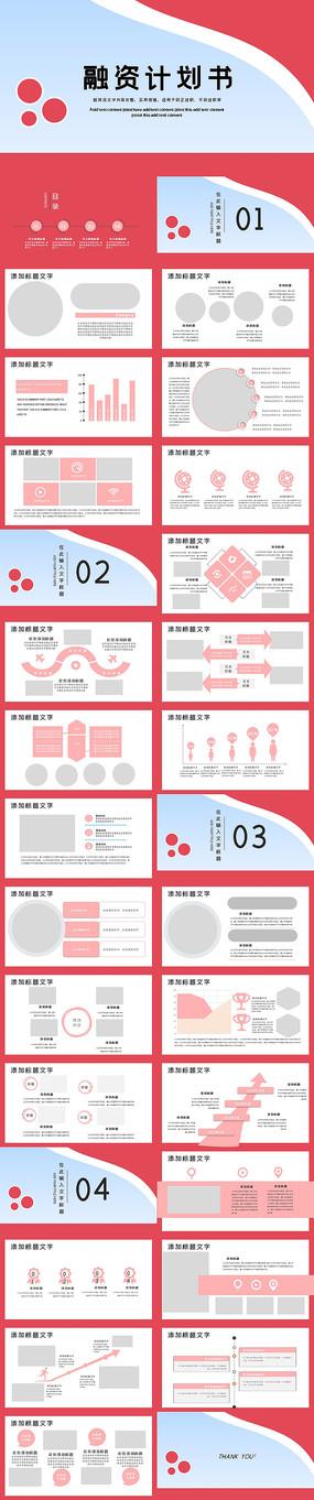商务项目融资创业计划书PPT模板