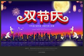 双节庆中秋国庆晚会舞台背景板