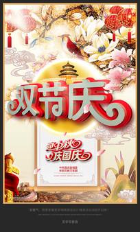 双节庆中秋国庆宣传海报