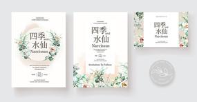 四季花店海报