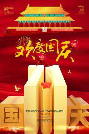 原创71周年欢度国庆节海报