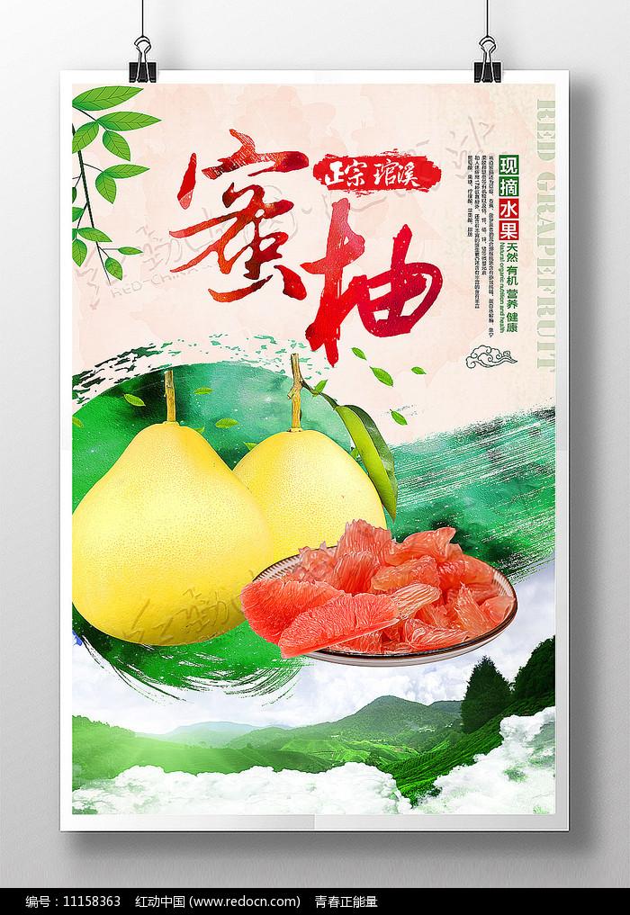 正宗琯溪蜜柚柚子宣传海报设计图片