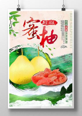 正宗琯溪蜜柚柚子宣传海报设计