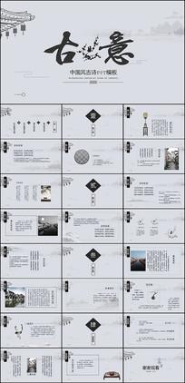中国风古诗欣赏PPT模板