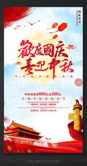 中国风中秋国庆双节活动海报