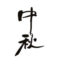 中秋书法字体设计