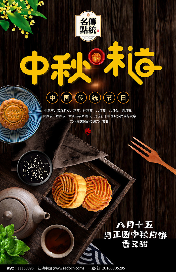 中秋月饼促销广告中秋节海报图片