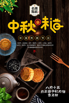 中秋月饼促销广告中秋节海报