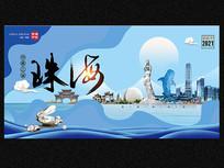 珠海旅游城市户外广告