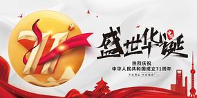 扁平化盛世化诞庆祝建国71周年宣传展板