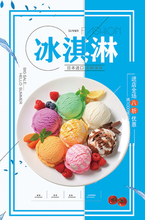 冰淇淋宣传海报