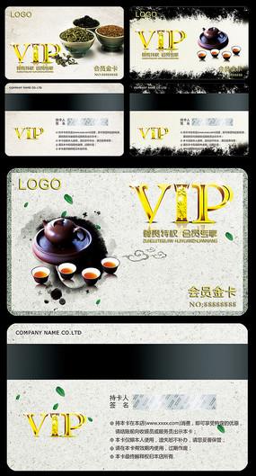 茶艺VIP卡