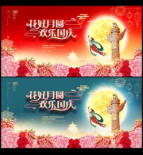 创意中秋国庆节舞台背景展板设计