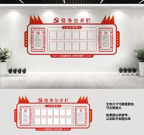党务公开栏党建文化墙