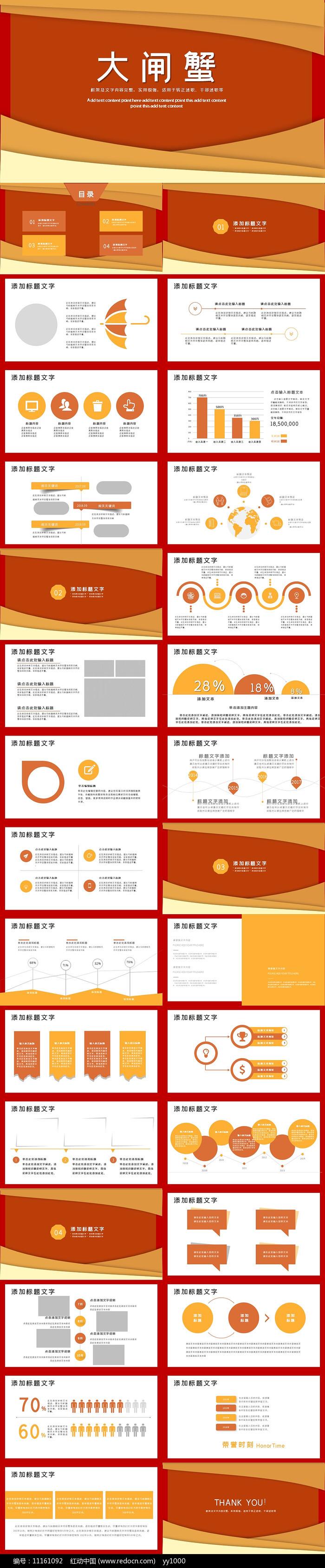 大闸蟹中国美食文化PPT模板图片