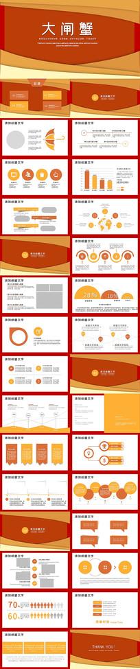 大闸蟹中国美食文化PPT模板