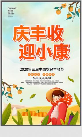 丰收节活动海报设计