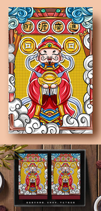 福禄寿喜财之财神驾到海报