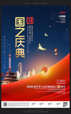 高档大气十一国庆节宣传海报