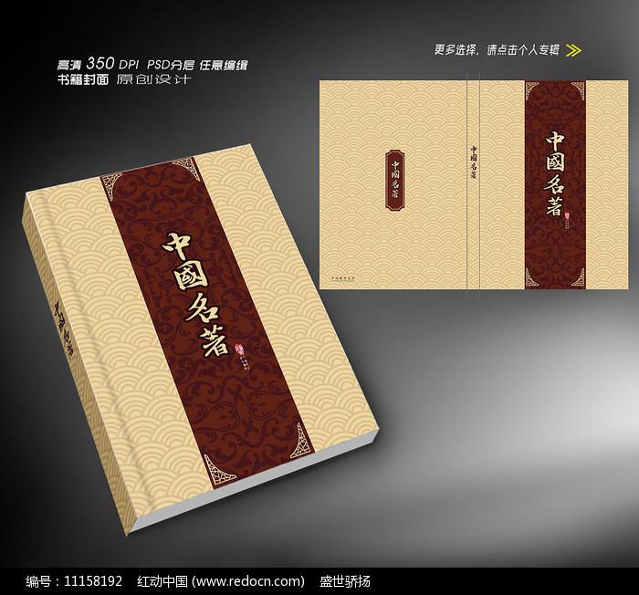 古典书籍封面设计图片