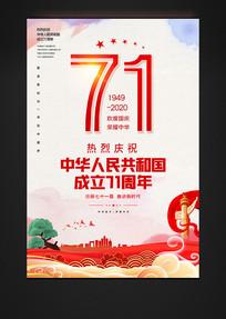 国庆71周年宣传展板设计