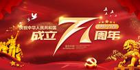 国庆71周年展板设计