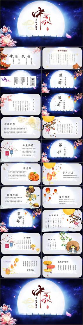 古韵传统节日团圆节中秋节主题班会PPT