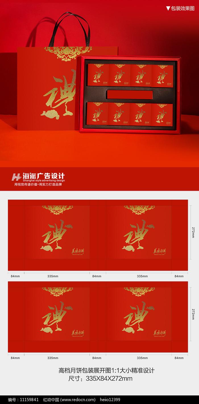 红色大气中秋月饼包装盒设计图片