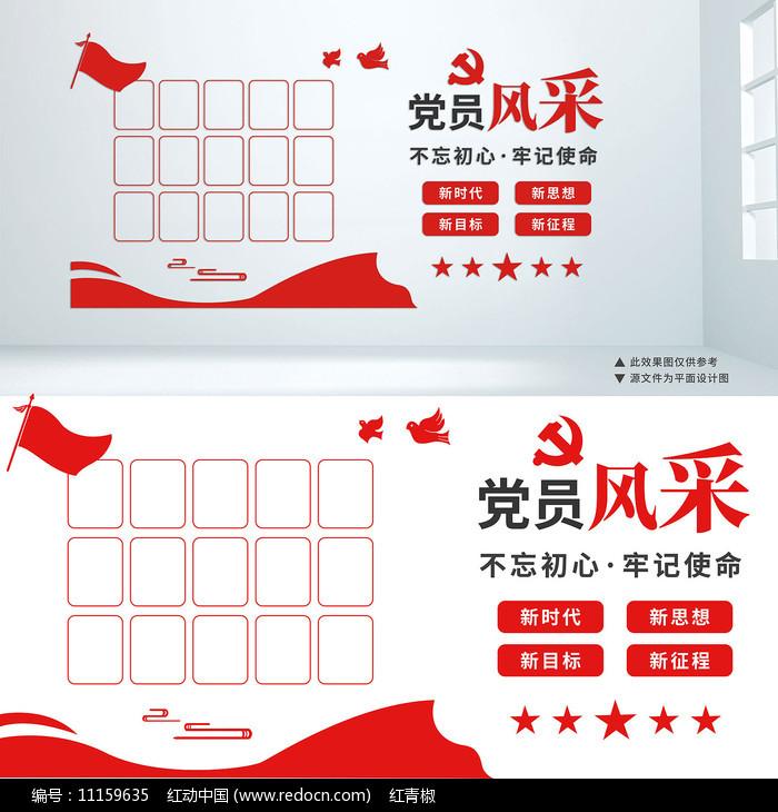 红色简约党员风采展示文化墙设计图片