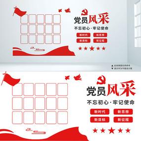 红色简约党员风采展示文化墙设计