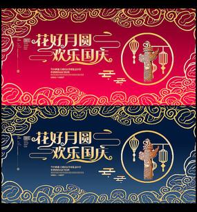 简约创意中秋国庆宣传海报设计