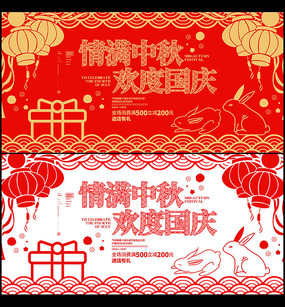 簡約中國剪紙中秋國慶雙節促銷海報設計