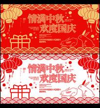 简约中国剪纸中秋国庆双节促销海报设计